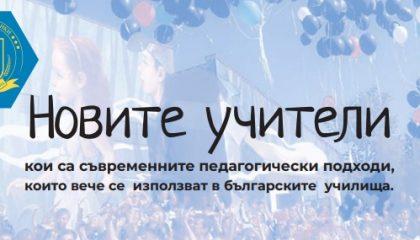 Новите учители кои са съвременните педагогически подходи, които вече се използват в българските училища